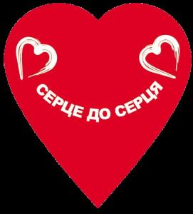 Благодійний фонд Серце до Серця