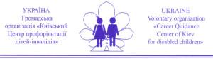 центр профессиональной ориентации детей инвалидов