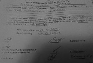 Захарчук-Софія-Ігорівна_діагноз
