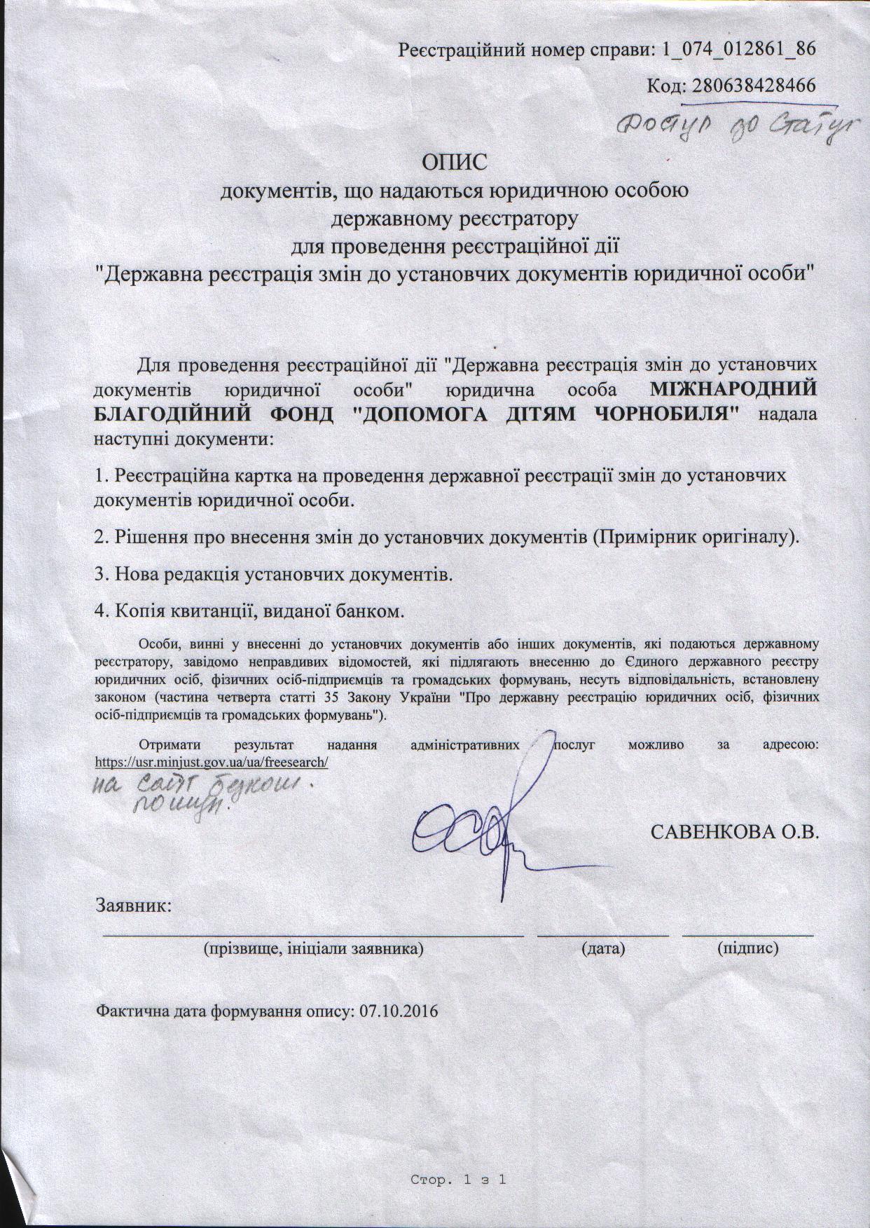 МБФ Допомога детям Чернобыля