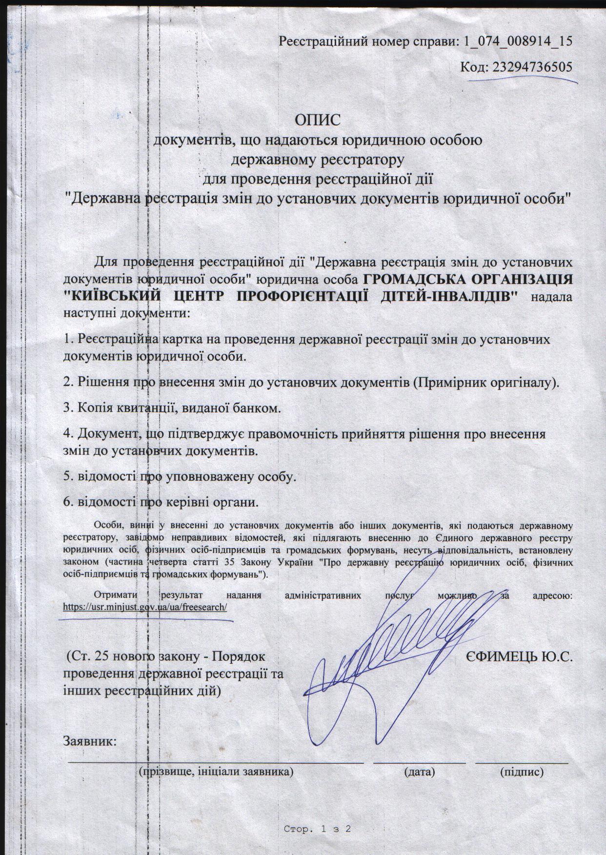 Центр проф ориентации детей инвалидов в Киеве