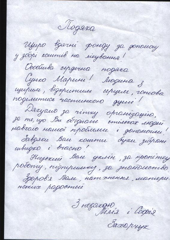 Письмо-благодарности-от-Софии-Захарчук