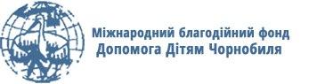 БФ Допомоги дітям Чорнобиля